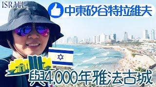 Fall in love with Tel Aviv -Yafo, Israel!!