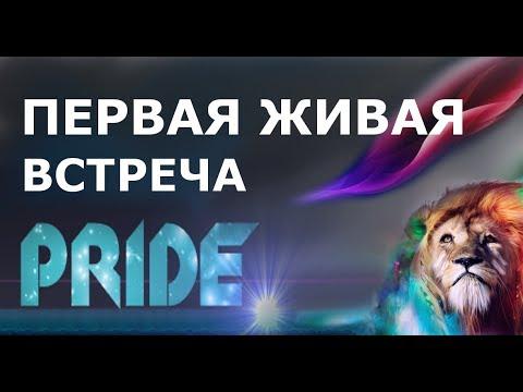Pride - первая живая встреча в Саратове