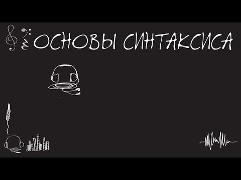 [Музыкальная форма] - Нарушение метрической схемы видео