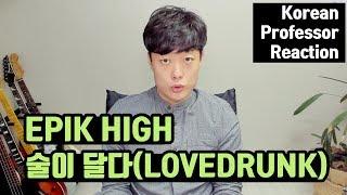 에픽하이 술이 달다 EPIK HIGH - LOVEDRUNK Reaction & Review