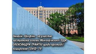 Николаевский «тубдиспансер» будет принимать пациентов с COVID-19 – хотят развернуть 100 кроватей