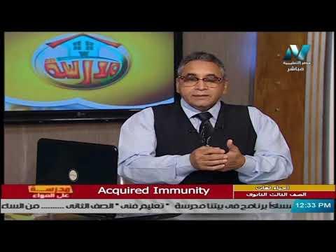 أحياء لغات للصف الثالث الثانوي  2021 -  الحلقة 28 – Acquired Immunity