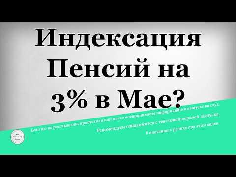 Индексация Пенсий на 3% в Мае?