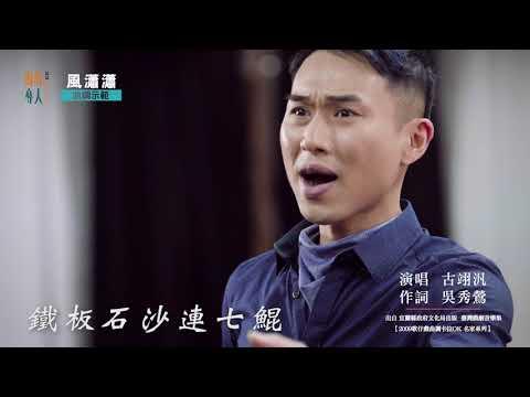 (男key)卡拉OK版02- 〈風瀟瀟〉〈對唱〉