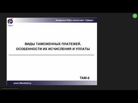 Таможенные платежи и таможенные процедуры, курс TDL-K01, 19.12.2018 г.