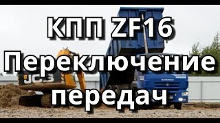 Переключение передач коробки ZF16, КамАЗ-6520