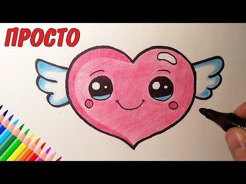 , title : 'Как нарисовать МИЛОЕ СЕРДЕЧКО с крыльями, Рисунки для детей и начинающих #drawings