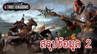 Total War: THREE KINGDOMS สรุปข้อมูล #2