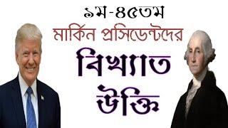 মার্কিন প্রেসিডেন্টদের বিখ্যাত উক্তি( Bangla quotes of all American president)