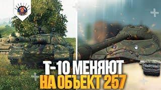 ЧТО СТАНЕТ С Т-10? ОБЪЕКТ 257 НОВЫЙ ТТ9 СССР