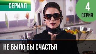 Не было бы счастья - 1 сезон 4 серия - Мелодрама | Русские мелодрамы