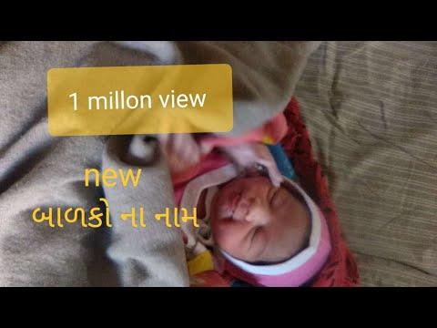નામ બાળકો ના new     paresh dabhi    40