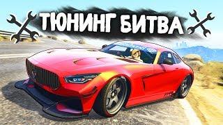 ЧЕЙ MERCEDES-AMG GT КРУЧЕ ЗАТЮНИНГОВАН? - ТЮНИНГ БИТВА: GTA 5 ONLINE
