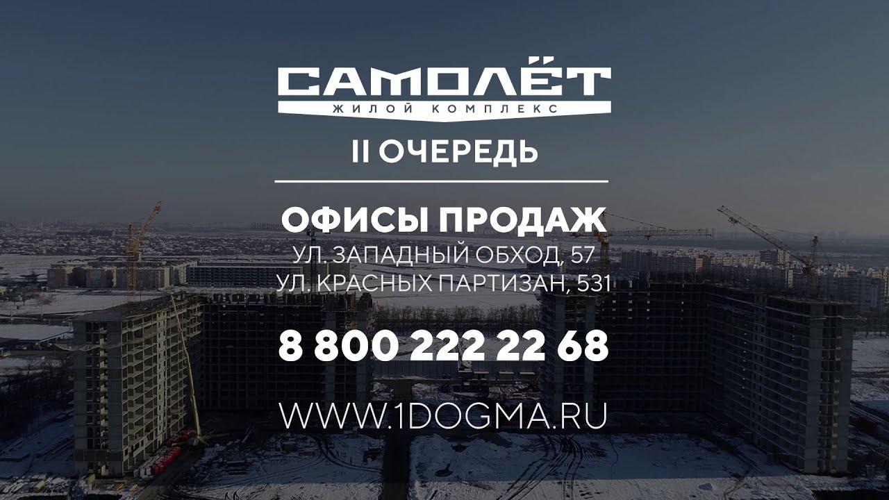 Видео ЖК Самолёт 2