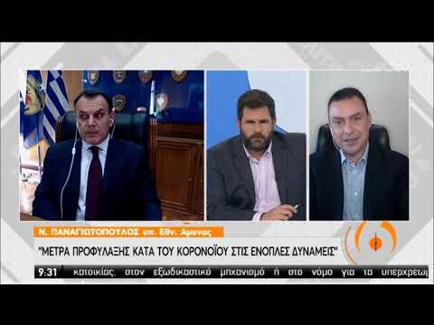Ο υπ. Εθνικής Άμυνας Ν. Παναγιωτόπουλος στην ΕΡΤ για τα προστατευτικά μέτρα | 02/04/20 | ΕΡΤ