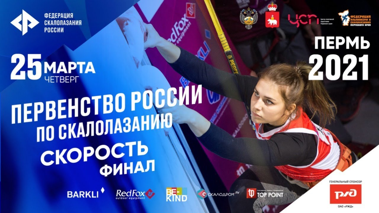 Первенство России по скалолазанию Пермь-2021. Скорость. Финал.