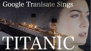 """Google Translate Sings: """"My Heart Will Go On"""" from Titanic"""