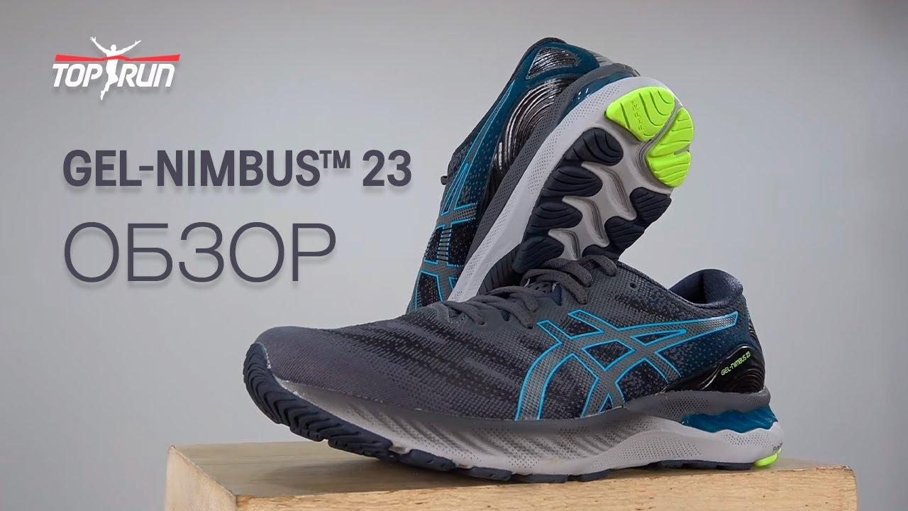 Обзор кроссовок ASICS GEL-Nimbus 23
