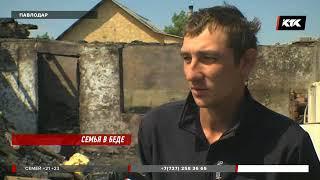 В Павлодаре у многодетной семьи дотла сгорел дом