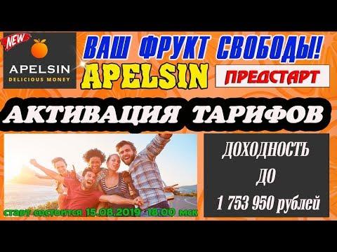APELSIN ПОПОЛНЕНИЕ БАЛАНСА - АКТИВАЦИЯ ТАРИФОВ старт 15.08.2019 18.00 мск