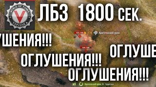 Гайд по ЛБЗ Альянс 9 - Искры из глаз (1800 сек. оглушения) на Объект 279 (р) | World of Tanks