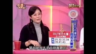 吳美玲姓名學分析-2017年行大運的人姓名筆劃