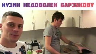 Иван Барзиков в гостях у Кузиных или недовольный  Евгений Кузин.