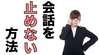 【07】会話の流れを勝手に変えていませんか?会話か゛途切れないための要チェックホ゜イント - YouTube