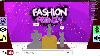 МОДНАЯ ЛИХОРАДКА в РОБЛОКС ФЕШН ФРЕНЗИ - ROBLOX ПО РУССКИ FASHION FRENZY  let's play roblox