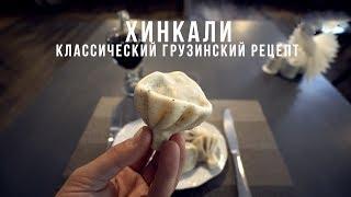 Готовим Хинкали дома: классический грузинский рецепт