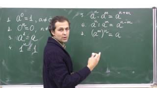 Алгебра. Урок 1 - Свойства степеней 7 класс