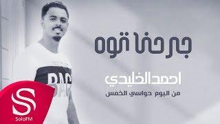 جرحنا توه - احمد الخليدي ( البوم حواسي الخمس ) 2020 تحميل MP3