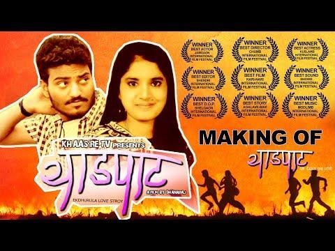 Making Of - YaadPaat - Ek Euuuuu Love Story   Khaas Re TV