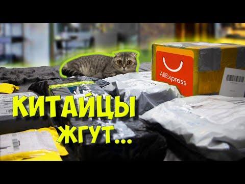 БОЛЬШАЯ распаковка товаров с АЛИЭКСПРЕСС! КУЧА Посылок С Aliexpress!