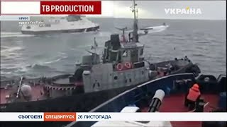 Три захоплених напередодні українські судна дісталися керченському порту