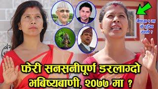 धर्ती माताले फेरी गरिन नेपालको डरलाग्दो भबिस्यवाणी, बैशाख १ मै यस्तो ? |Bhabisyabani Today Nepal|