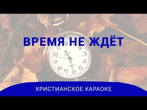 Время не ждёт - Христианское караоке