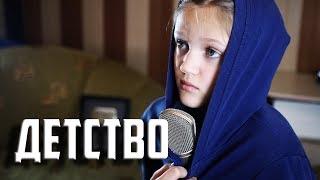 ДЕТСТВО     Ксения Левчик     cover Rauf Faik