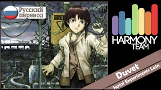 [Serial Experiments Lain RUS Cover] M-G Uninew – Duvet [Harmony Team]