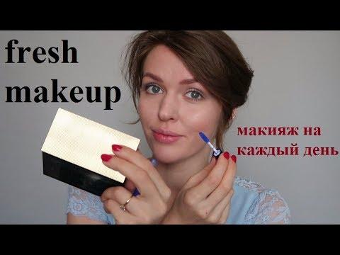 Свежий повседневный макияж/ декабрь 2017г.