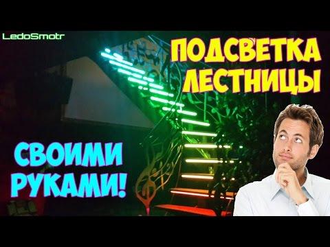 Светодиодная подсветка лестницы своими руками! Как я сделал у себя дома.