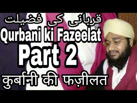 Qurbani ki Fazeelat part 2