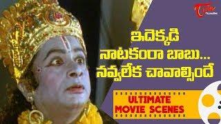 ఇదెక్కడి నాటకంరా బాబు... నవ్వలేక చావాల్సిందే   Ultimate Movie Scenes   TeluguOne