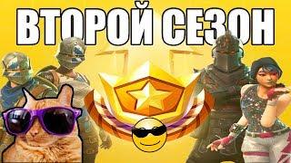 FORTNITE ВТОРОЙ СЕЗОН   НЕ СМЕШНОЕ ВИДЕО!!!