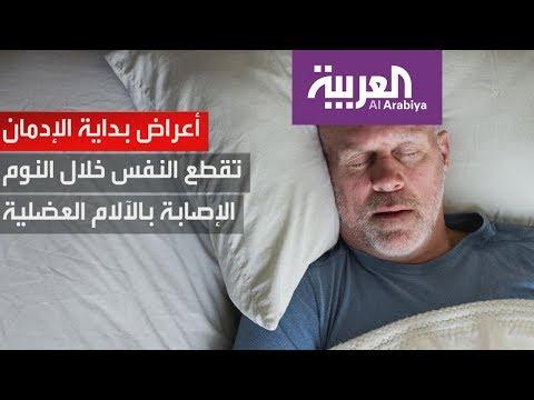 العرب اليوم - شاهد:الأطباء يؤكّدون من تناول المسكنات لـ 5 أيام يجعلك مدمنًا عليها