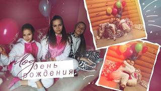 VLOG: НОЧЕВКА // День Рождения Насти