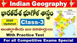 Indian Geography class 3 with practice Test Unit 1 for all competitive aspirants by SRINIVAS Mech
