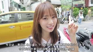 第16話「台湾といえば、、、臭豆腐!!(來台灣,,還是,,,要吃臭豆腐吧!)」出演:池端レイナ(池端玲名)