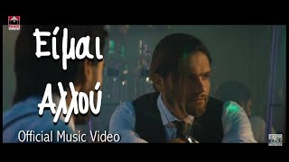 MEΛISSES -  Είμαι Αλλού (Official Music Video HD)