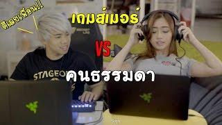เกมส์เมอร์ vs คนธรรมดา [พากย์ไทย]